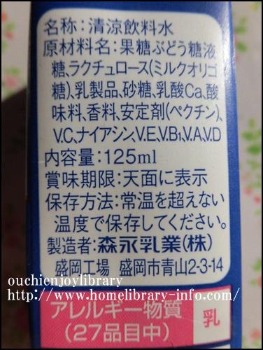 森永乳業「毎朝爽快」トクホ(特定保健用食品)