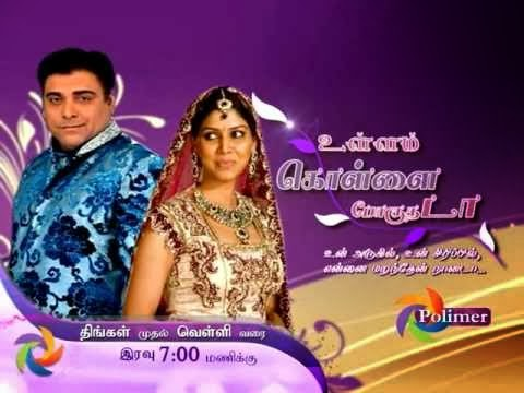 Ullam Kollai Poguthada, 08-07-2014, Polimer Tv Serial ,Episode 408