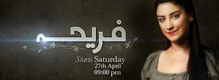 fariha episode 70 on urdu1 9th september 2013 watch fariha episode 70