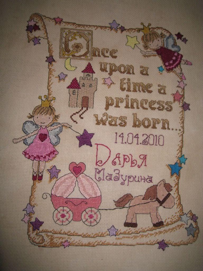 Вышивка однажды родилась принцесса 439
