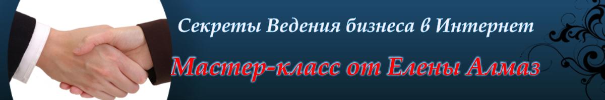 Мастер-класс от Елены Алмаз