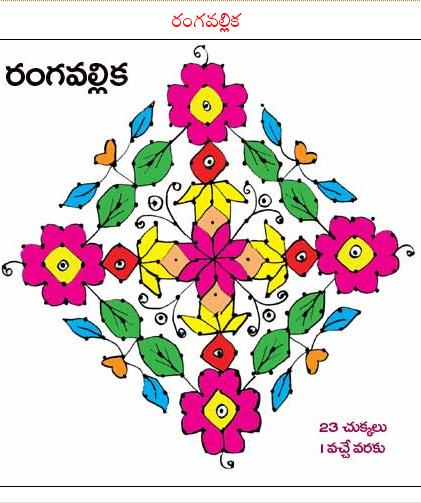 Sankranthi Muggulu Wallpapers   New Calendar Template Site