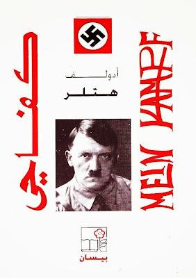 كفاحي - أدولف هتلر pdf