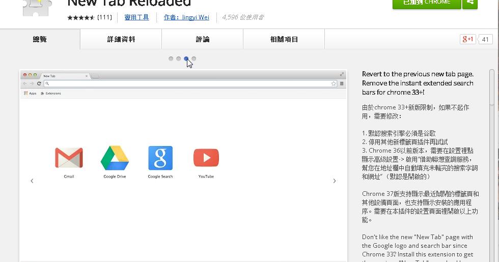 New Tab Reloaded 找回最高效率舊版 Chrome 新分頁