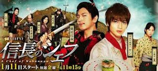 Nobunaga no Chef korean movie