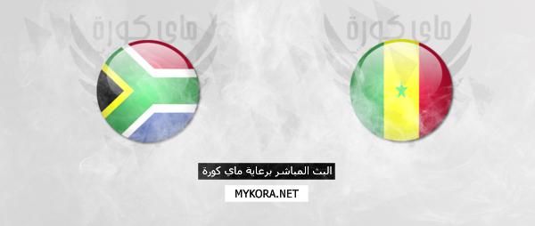 السنغال وجنوب افريقيا مباشر