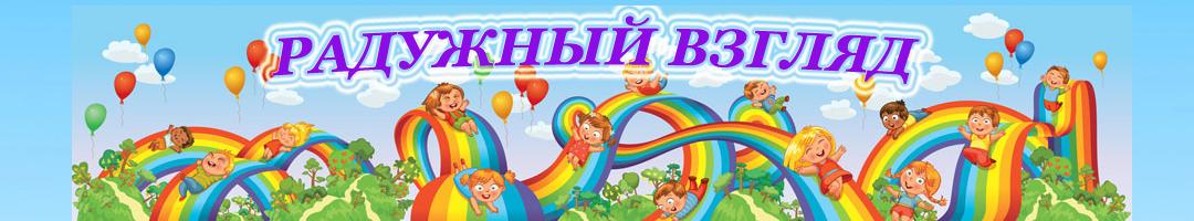 """""""РАДУЖНЫЙ ВЗГЛЯД"""""""