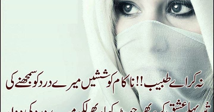 ... | Bewafa Poetry | Urdu Poetry Shayari | Bewafa Urdu Poetry Facebook