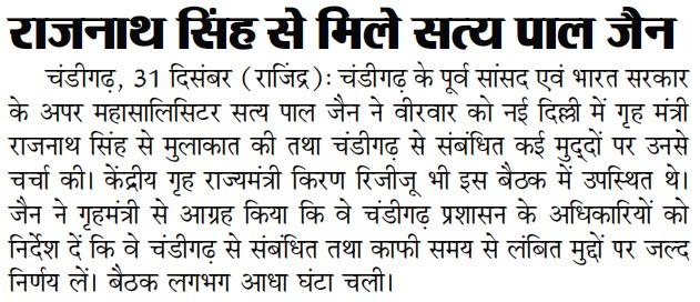 राजनाथ सिंह से मिले सत्य पाल जैन