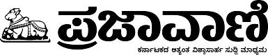 http://www.prajavani.net/