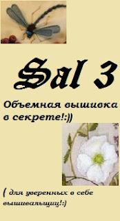 SAL 3