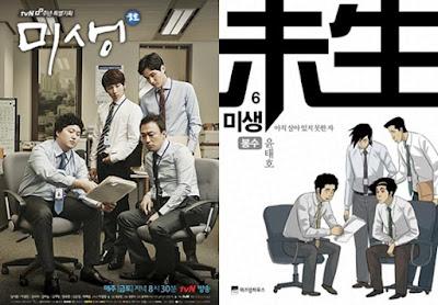Biodata Pemain Drama Korea Misaeng