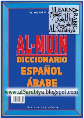 al-muin+dictio.jpg (287×402)