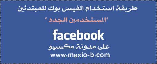 طريقة استخدام الفيس بوك للمستخدمين الجدد Use Facebook