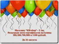 """Магазину """"KM-shop"""" 5 лет"""