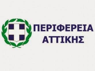 Η Περιφέρεια Αττικής στους πληγέντες Δήμους