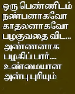 love failure quotes in tamil k 2017