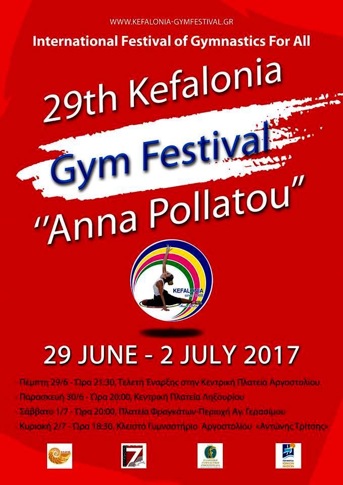 """29ο Φεστιβάλ Γυμναστικής """"Άννα Πολλάτου"""" 29/6-2/7"""