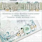КОНФЕТКА от Скрап-Инфо