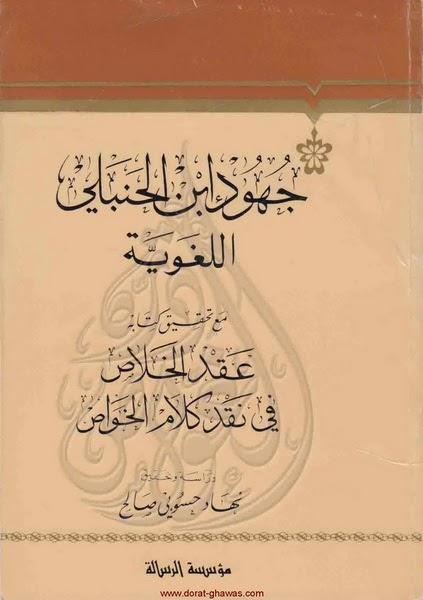 جهود ابن الحنبلي اللغوية مع تحقيق كتابه عقد الخلاص في نقد كلام الخواص pdf