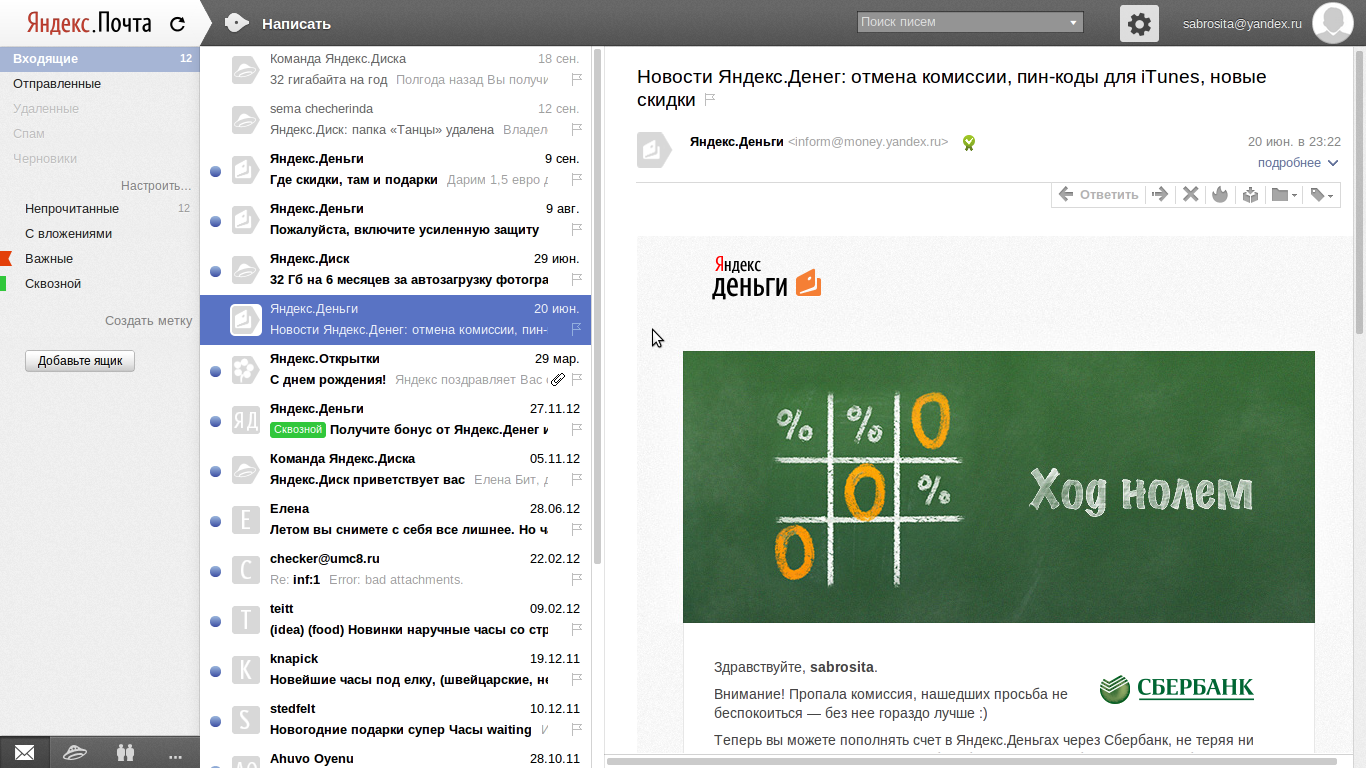 Открытки в Яндекс почте - как отправить? 68