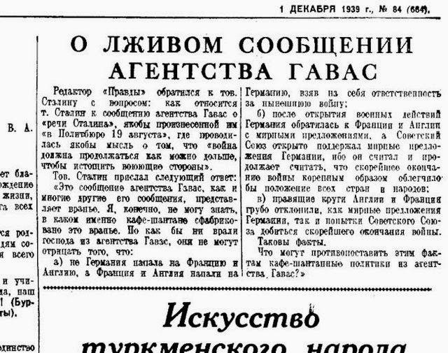 О лживом сообщении Хавас - Иосиф Сталин 1939 Правда