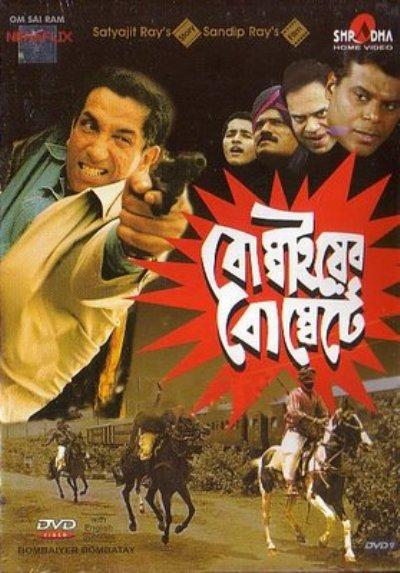 বাংলা চলচ্চিত্রে ফেলুদা Bb