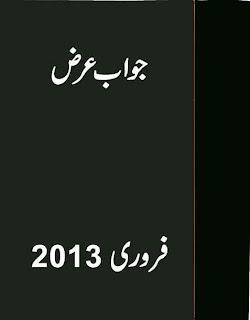 Jawab Arz Digest February 2013 pdf