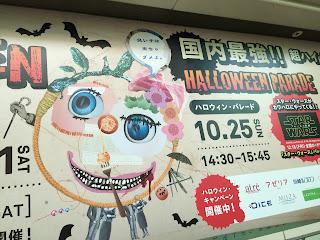 Kawasaki Halloween Parade Sign