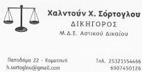 ΝΕΟ ΔΙΚΗΓΟΡΙΚΟ ΓΡΑΦΕΙΟ