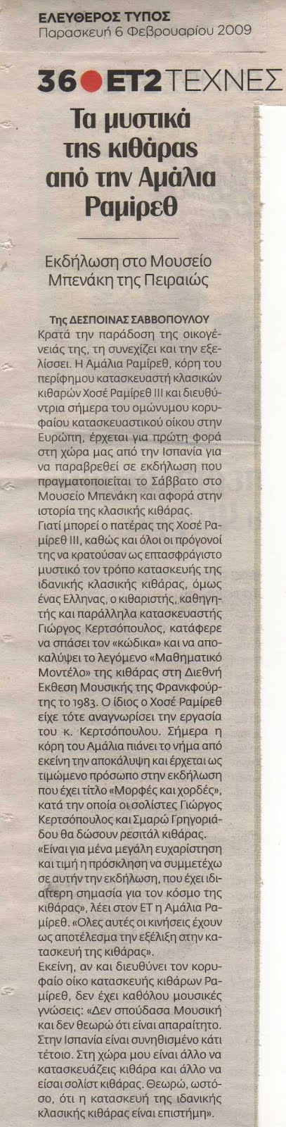 Eleftheros typos 2009-Amalia Ramirez in Athens