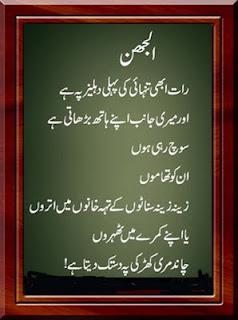 Uljhan-Raat abhi Tanhai ki Pehli Dehleez pe Hai - Parveen Shakir Poetry