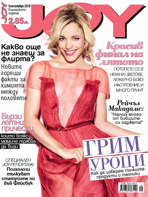Actress @ Rachel McAdams - Joy Bulgaria, September 2015