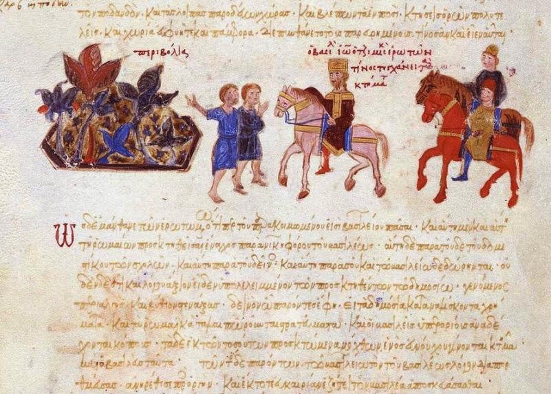 Το ανωτέρω απόσπασμα από τη Σύνοψη Ιστοριών του Ιωάννου Σκυλίτζη. Η μικρογραφία εικονογραφεί το απόσπασμα. Οι λεζάντες με ερυθρογραφία: Αριστερά περιβόλια και δεξιά ο βασιλ(εύς) ιω(άννης) ο τζιμισκ(ής) ερωτών τίνος τυγχάνει τα κτήματ(α).