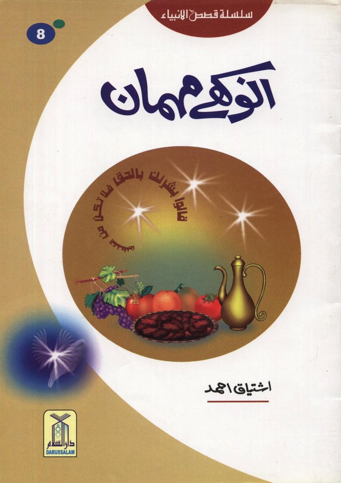 http://urduguru1.blogspot.com/2014/03/anokhy-mahman-prophet-ishaq-as.html