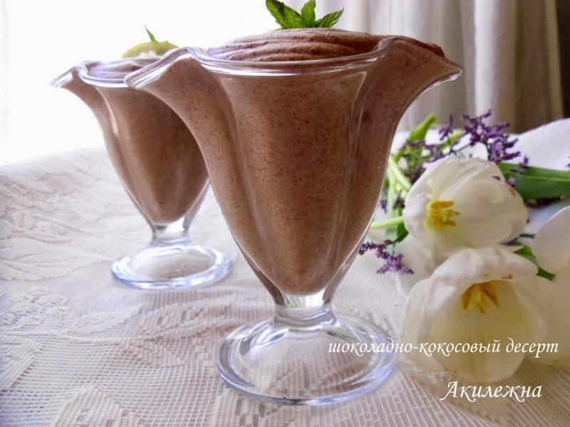 Шоколадно-кофейный мусс на кокосовом молоке