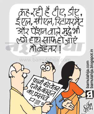 women, common man cartoon, hindi cartoon, daily Humor, humor fun