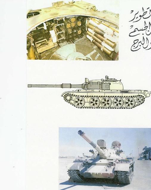 صوره للنقاش : تطوير مصري محلي لدبابات T-55 و T-62 المصريه ؟  Scan0002bh2