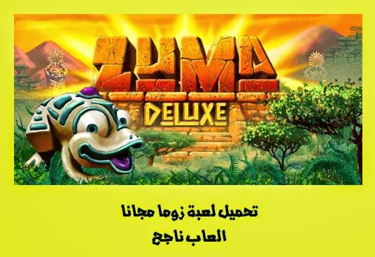 تحميل لعبة زوما 2014 مجانا