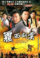 Phim Phúc Vũ Phiên Vân