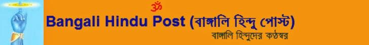 Bangali Hindu Post(বাঙ্গালি হিন্দু পোস্ট)