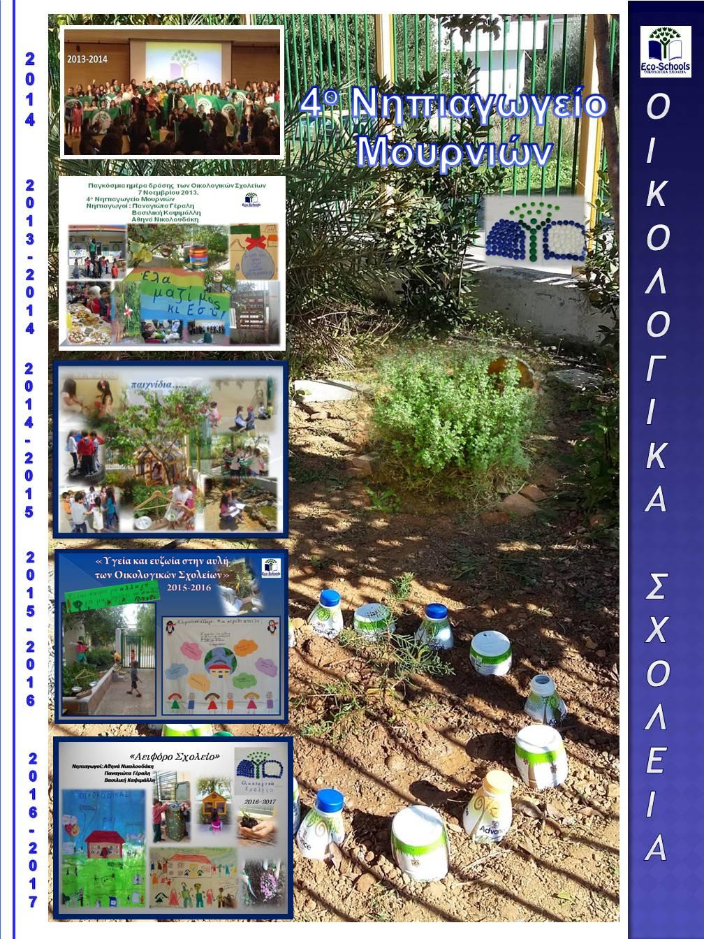 """Επαναβράβευση του Νηπιαγωγείου μας, με την πράσινη σημαία των """" Οικολογικών Σχολείων"""" - 2016-"""