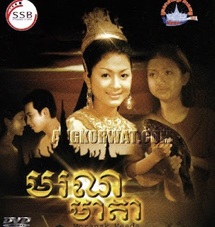 Moronak Meada មរណមាតា (Complete) Khmer Movies