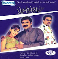 Prem Panth Gujarati Play Buy DVD