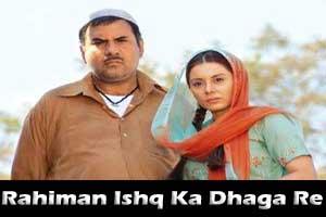 Rahiman Ishq Ka Dhaga Re