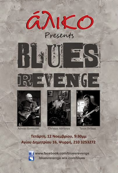 blues-revenge-live-aliko-12-14-19-11