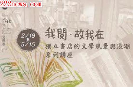 2012台北文學季2