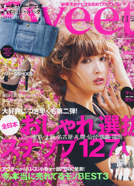 sweet (スウィート) 2012年11月号 表紙:紗栄子Saeko japanese fashion magazine scans