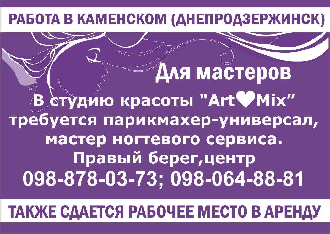 Работа в Каменском (Днепродзержинске)