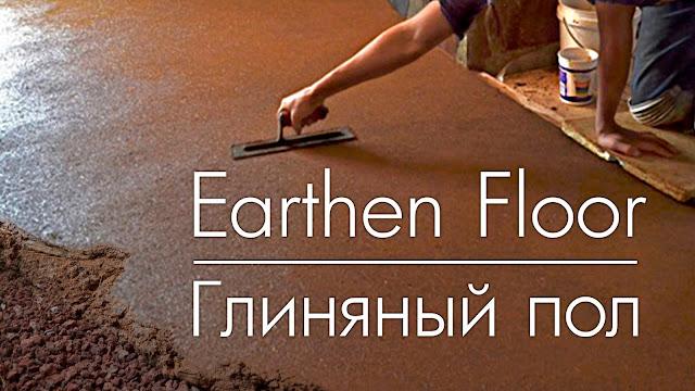 Как сделать пол из глины своими руками